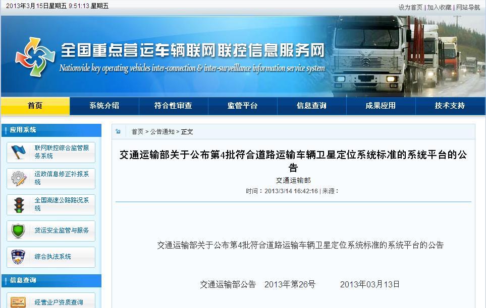 """""""中安GPS/BD运输车辆监控平台系统""""通过交通部符合性审查(2013/03/13)"""