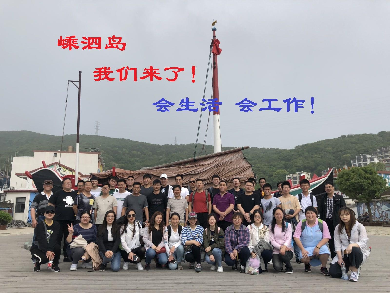 中安科技运营部2019年踏春(2019/05/20)