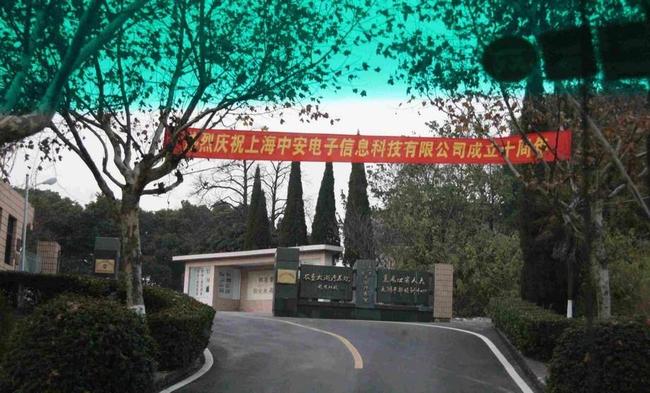 中安公司十周年庆(09/12/09)