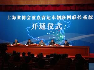 上海世博会重点营运车辆联网联控系统开通