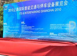 """中安科技应邀参加""""2010上海国际智能交通与停车设备展览会""""(2010/09/06)"""