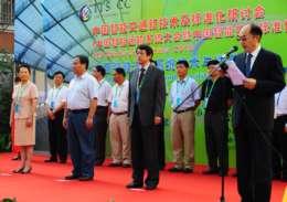 """中安科技参加""""2010中国智能交通新技术及标准化研讨会""""(2010/09/25)"""