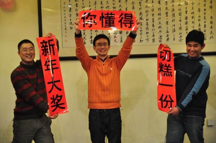 中安科技2013新春年夜饭(2013/01/18)