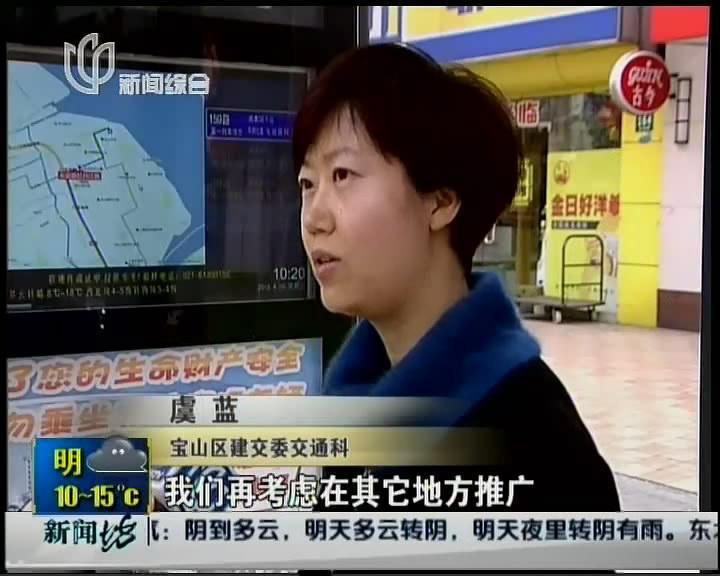 中安科技助力上海宝山智能化公交建设(2013/04/25)