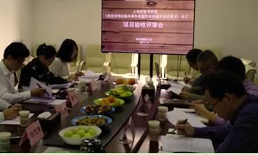 《危险货物运输车辆车载监控系统基本技术要求》上海地方标准修订课题顺利通过项目验收(2017/11/3)