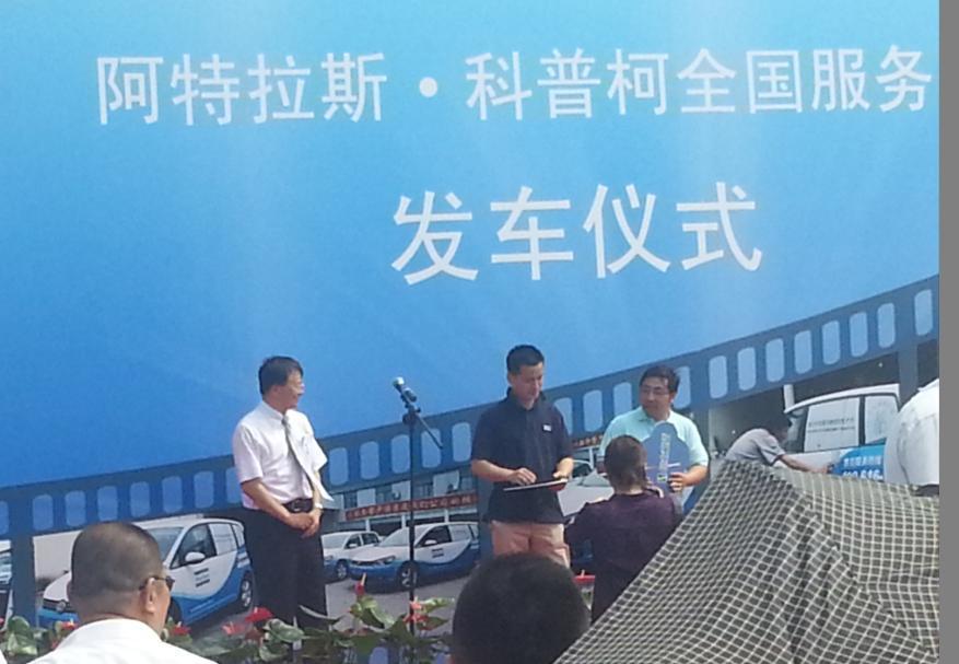 中安科技领导参加上海巴士租赁召开的《美国阿特拉斯.科普柯全国服务车发车仪式》(2013/06/25)