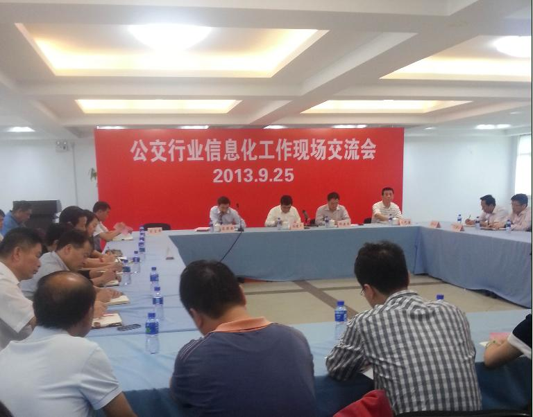 中安科技领导参加全市公交行业信息化工作现场交流会(2013/09/26)