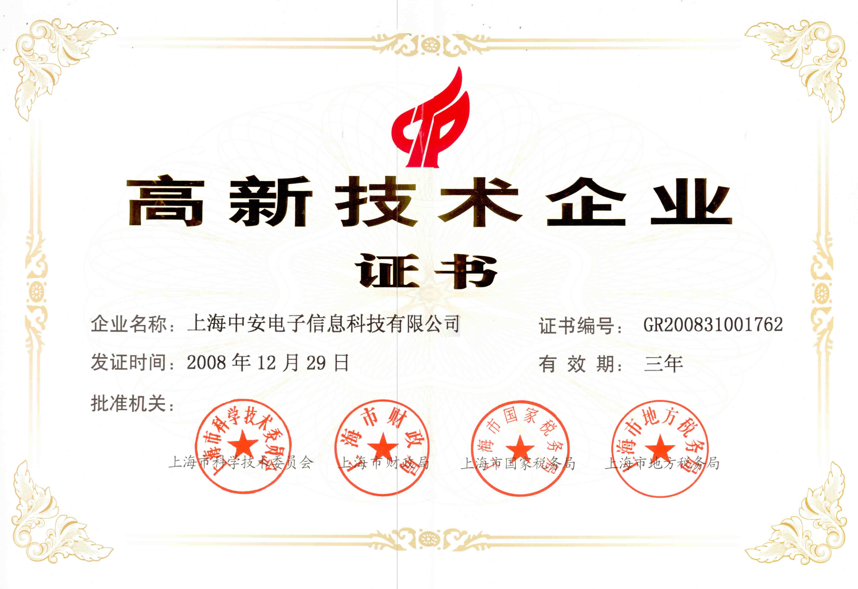 热烈庆祝公司再获高新企业认证(09/02/01)