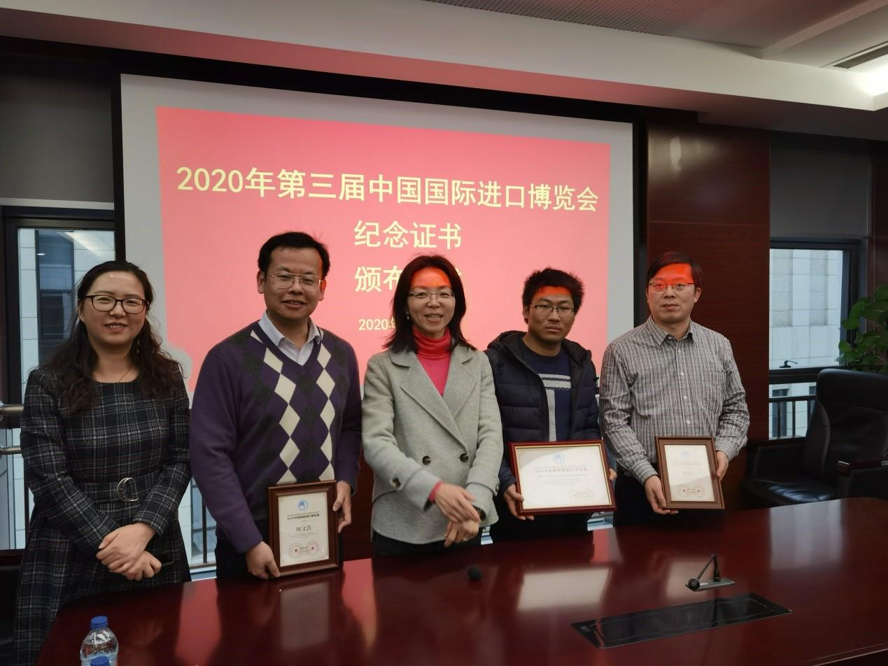 喜讯!中安科技蝉联2020中国国际进口博览会空气质量监测预报评估保障奖(2020/12/25)