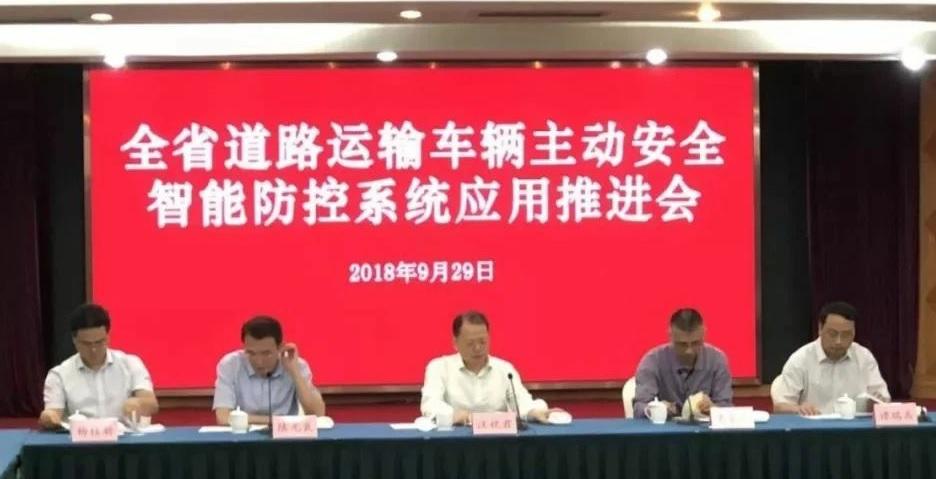 中安科技出席江苏省运输车辆主动安全防控系统应用推进会(2018/09/30)