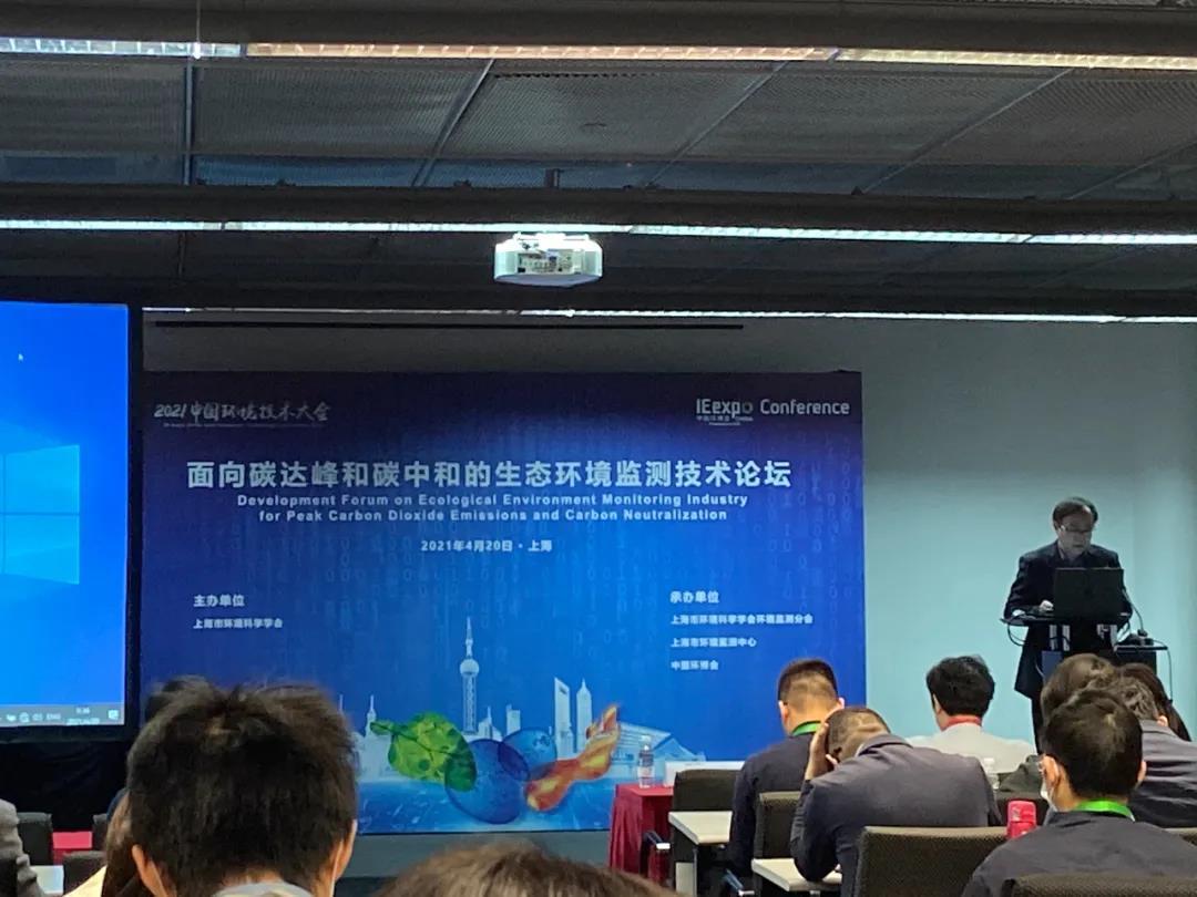 面向碳达峰和碳中和的生态环境监测技术论坛,在沪隆重召开!(2021/5/15)