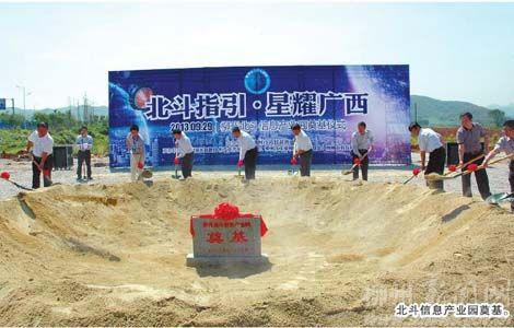 """中安科技被选为""""柳州北斗产业联盟""""的联盟理事单位(2013/09/30)"""