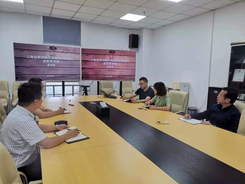 """中安科技启动""""上海浦东自贸区危险品全流程动态监管系统""""项目(2021/6/18)"""