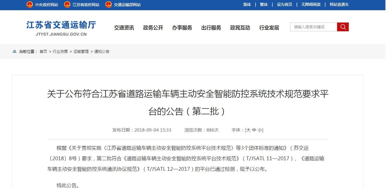 中安车辆监管平台正式通过苏标检测(2018/9/10)