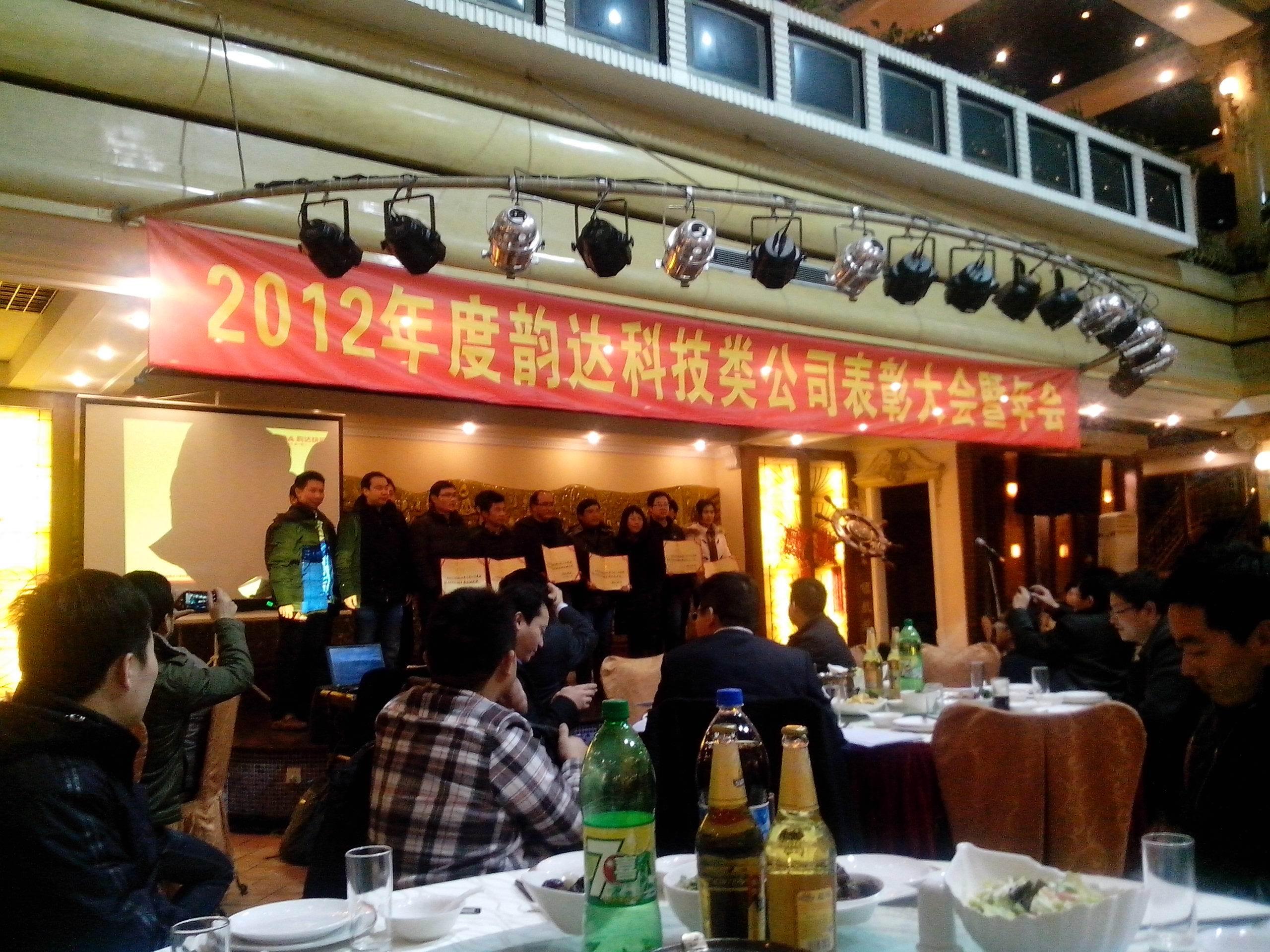 公司总经理应邀出席韵达科技类公司表彰大会(2013/01/05)