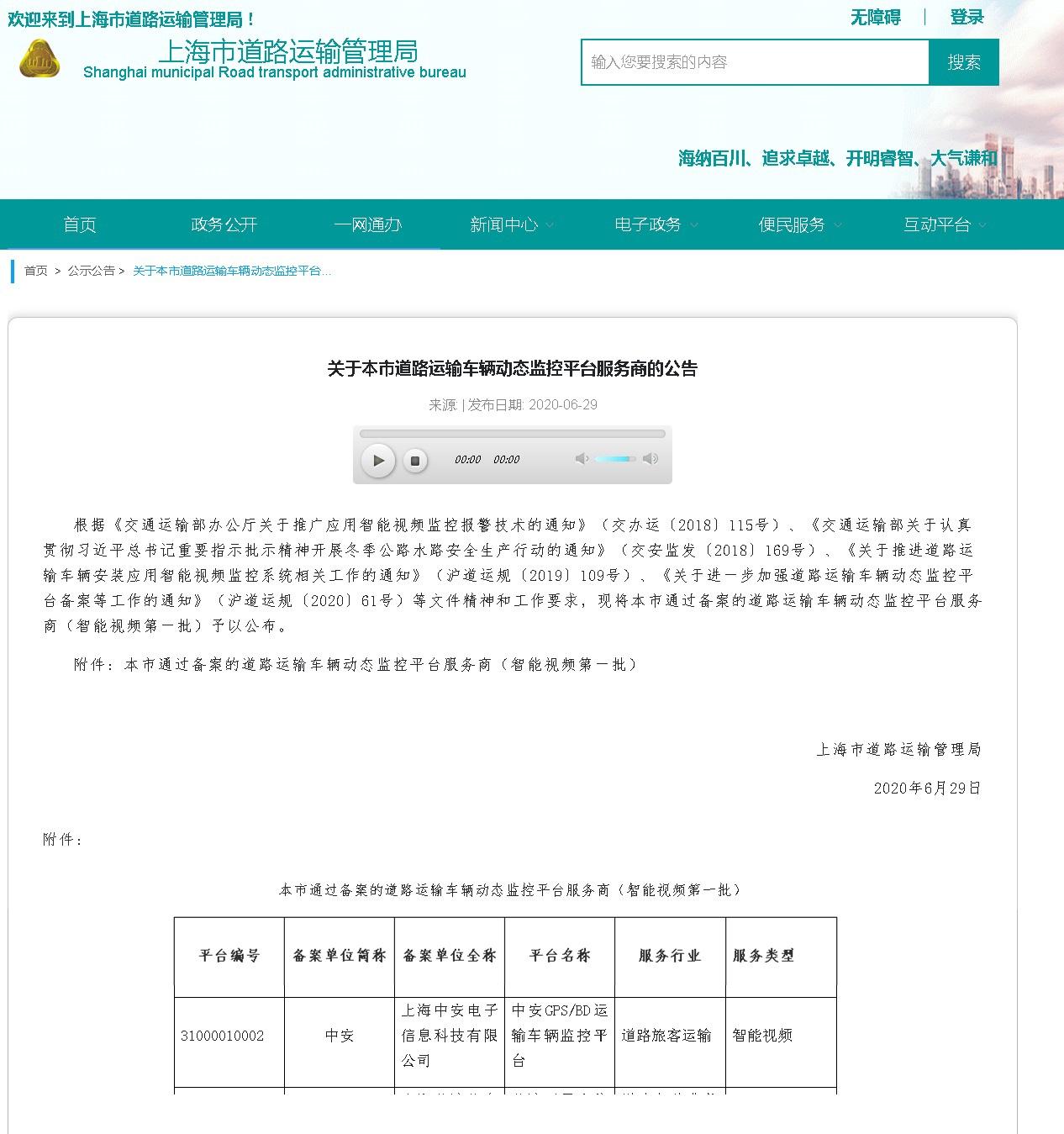 中安科技成为第一批上海市道路运输车辆动态监控平台服务商(2020/6/30)